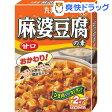 ショッピング麻 丸美屋 麻婆豆腐の素 甘口(162g)