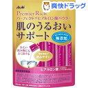 【機能性表示食品】プレミアリッチ パーフェクトアスタヒアルロン酸パウダー(20袋)【パーフェクトアスタコラーゲン】