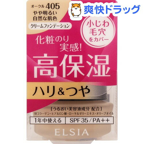 エルシアプラチナム保湿美容液クリームファンデーション405オークル(25g)エルシア