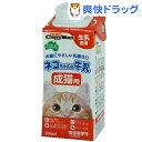 キャティーマン ネコちゃんの牛乳 成猫用(200mL)【キャティーマン】[ミルク 猫]