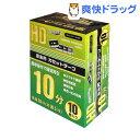 ハイディスク カセットテープ 10分 HDAT10N10P2(10本入)【ハイディスク(HI DISC)】