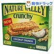 ネイチャーバレー ココナッツクランチ ボックス(210g)【ネイチャーバレー】