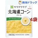 ショッピングとうもろこし サラダクラブ 北海道コーン クリーム(150g*4コセット)【サラダクラブ】