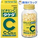 【第3類医薬品】ビタミンC タケダ(300錠入)【ビタミンC...