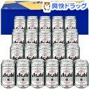 アサヒ スーパードライ 缶ビールセット AS-5N(1セット)【アサヒ スーパードライ】