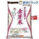 平成25年度産 タニタ食堂の金芽米(BG無洗米) / お米平成25年度産 タニタ食堂の金芽米(BG無洗米)(4.5kg*2コセット)[お米]