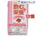 和光堂 飲む栄養プラス いちご味(125mL*12コセット)【送料無料】
