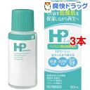 【第2類医薬品】HPローション(50mL*3コセット)【送料無料】