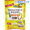 【訳あり】DHC ダイエットサポートキャンディ パイン味(63g)【DHC】[お菓子]
