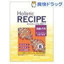 ホリスティックレセピー ライス&チキン 高齢犬用(800g)【ホリスティックレセピー】