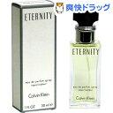 カルバンクライン エタニティ(50mL)【Calvin Klein(カルバンクライン)】[香水 フレグランス]【送料無料】