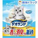猫砂 デオサンド 香りで消臭する紙砂 ナチュラルソープの香り(5L)【デオサンド】[ペット用品]