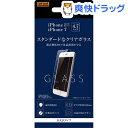 AppLe iPhone8/iPhone7 液晶保護ガラスフィルム 9H 光沢 ソーダガラス RT-P14F/SCG(1枚入)【レイ・アウト】