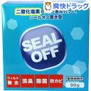 シールオフ 業務用置き型(90g)【シールオフ(SEAL OFF)】