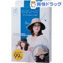 リバーシブルUVレイン帽子★税抜1900円以上で送料無料★