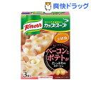 クノール カップスープ ベーコンポテトがたっぷりのポタージュ(3袋入)【クノール】