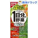 1日分の野菜 紙パック(1L*6本入)【1日分の野菜】