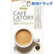 ブレンディ カフェラトリー スティック コーヒー 濃厚ミルクカフェラテ(10g*8本入)【ブレンディ(Blendy)】