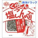 くらこん 塩こんぶ(28g)