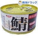SSK 旬 鯖 味噌煮(175g)