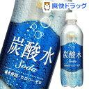 チェリオ 炭酸水(500mL*24本入)【チェリオ】[炭酸水]【送料無料】