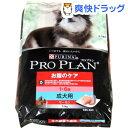 プロプラン お腹のケア 1〜6歳 成犬用 サーモン(7.5Kg)【プロプラン(ProPlan)】【送料無料】