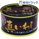 青森の正直 真いわし 醤油味(180g)【青森の正直】
