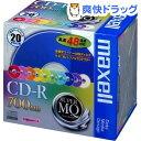 マクセル データ用CD-R 700MB カラーミックス(20枚)【マクセル(maxell)】