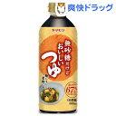 【訳あり】無砂糖だけどおいしいつゆ(600mL)