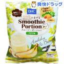 【訳あり】DHC 豆乳にまぜるスムージーポーション バナナ味(5コ入)【DHC】