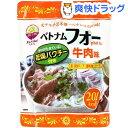 XinChao!ベトナム ベトナムフォー 牛肉味(77g)【Xin chao(シンチャオ)!ベトナム】