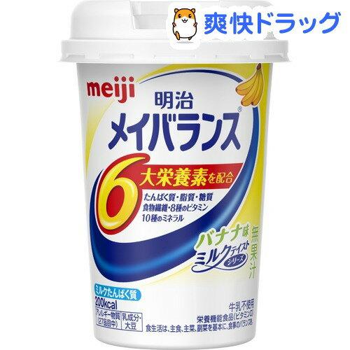 メイバランスミニ カップ バナナ味(125mL)...の商品画像