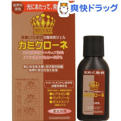 カミクローネ(NB) 自然な茶色(80mL)[白髪染め ヘアカラー]...:soukai:10071056