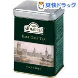 アーマッド クラシックティー アールグレイ(200g)【HLSDU】 /【アーマッド(AHMAD)】[紅茶 アールグレイ]
