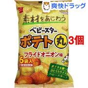 ベビースター ポテト丸 フライドオニオン味(6袋入*3個セット)【ベビースター】