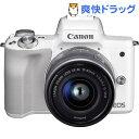 キヤノン EOS Kiss M EF-M15-45 IS STM レンズキット ホワイト(1セット)