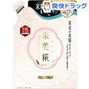 米美糀 モイスト コンディショナー 詰め替(420ml)【米美糀】
