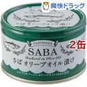 TOMINAGA さば オリーブオイル漬け(150g*2缶セ...