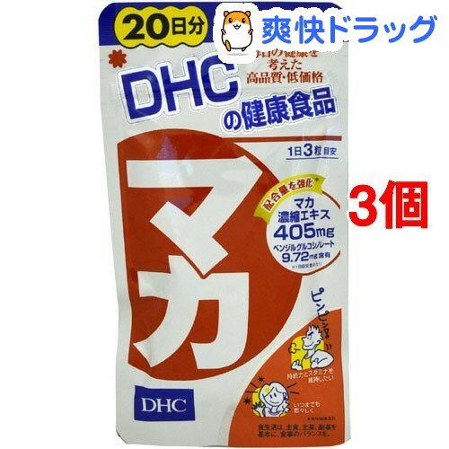 DHC玛卡浓缩精华20日分60粒*3