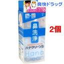 ハナクリーンS(1コ入(専用洗浄剤 サーレS〈10包入〉付)*2コセット)【サーレ(ハナクリーン)】[サーレs]【送料無料】
