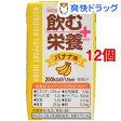 和光堂 飲む栄養プラス バナナ味(125mL*12コセット)【送料無料】