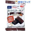 【訳あり】DHC おからクッキー チョコ(40g)【DHC】[ダイエット おやつ]