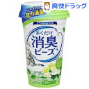 猫トイレまくだけ 香り広がる消臭ビーズ さわやかなナチュラルガーデンの香り(450mL)