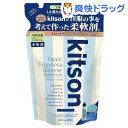 キットソン ファブリックフレグランスソフナー アクアコットンの香り 詰替え用(480mL)【kits