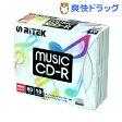 RiDATA 音楽用 CD-R CD-RMU80.10P A(10枚入)