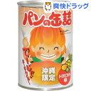 【訳あり】パンの缶詰 トロピカル味(100g)【パンの缶詰】