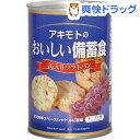 おいしい備蓄食 缶入りソフトパン レーズン味(100g)【おいしい備蓄食】[非常食 防災グッズ]