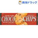 チョコチップクッキー(15枚入)[お菓子 おやつ]