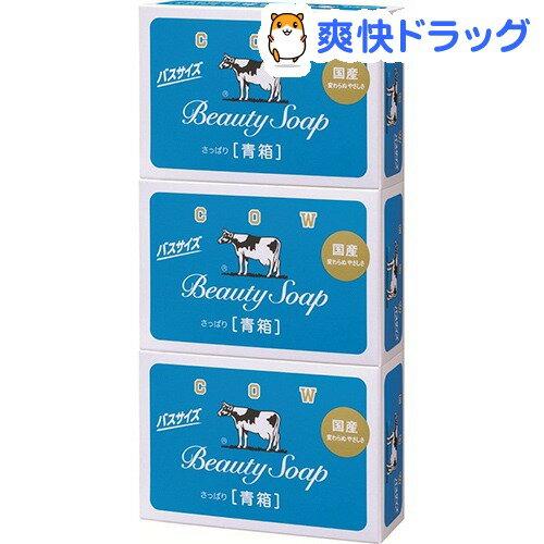 牛乳石鹸 カウブランド 青箱 バスサイズ(135g*3コ入)【HLS_DU】 /【カウブランド】[石けん]
