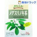 野草茶房 メグスリノキ茶100%(60g(24ティーバッグ))【野草茶房】[めぐすりの木 お茶]